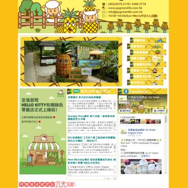 screencapture-gogreenlife-hk-c-default-asp-1494990764503